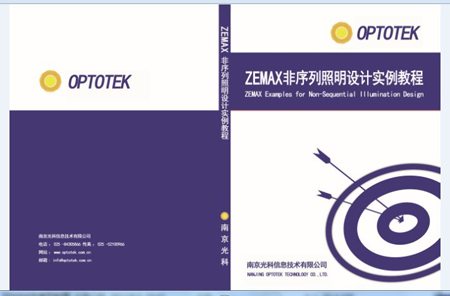 ZEMAX 非序列照明设计实例教程》 优惠促销¥200